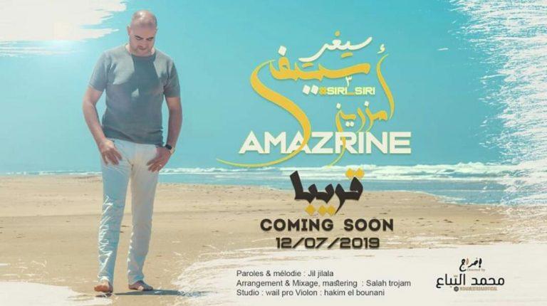 """بالفيديو: الفنان أمزرين يبدع في فيديو كليب رائع بعنوان """"سيغي سيغي"""""""