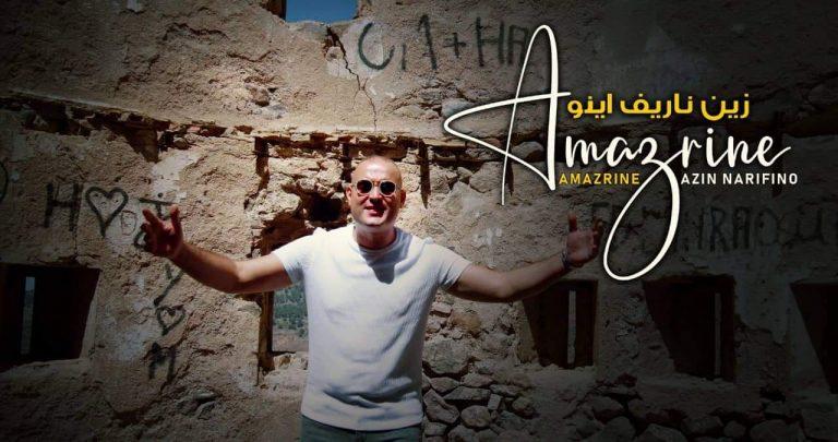 """بالفيديو: الفنان أمزرين يبدع في فيديو كليب جديد رائع بعنوان """"أزين ناريف ينو"""""""