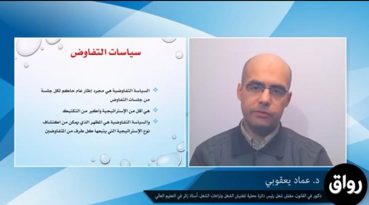 """الدكتور """"عماد يعقوبي"""" مفهوم ومضمون سياسة التفاوض المهني"""