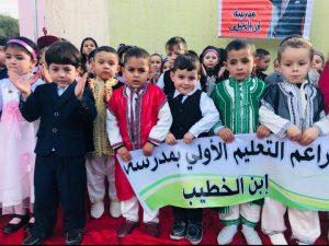 مدرسة ابن الخطيب الابتدائية تخلد ذكرى المسيرة الخضراء المظفرة وعيد المولد النبوي الشريف في حفل بهيج