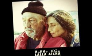 """""""لالة عيشة"""".. فيلم أمازيغي يزخر بأحاسيس ونضالات المرأة الريفية"""