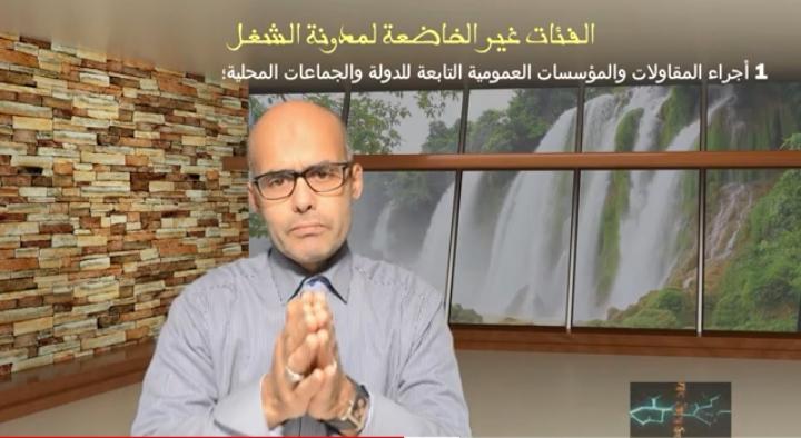 """الدكتور """"عماد يعقوبي""""مدونة الشغل..الفئات غير الخاضعة"""