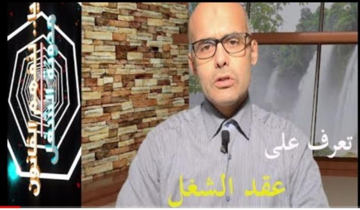 """الدكتور """"عماد يعقوبي"""" عقد الشغل"""