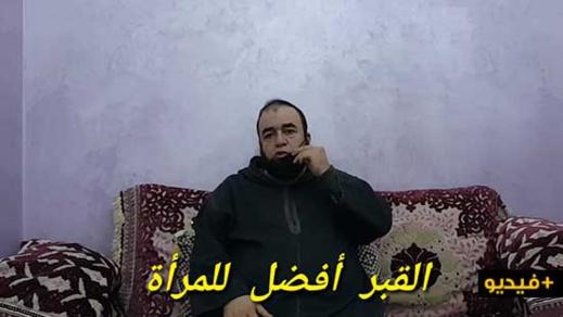 الشيخ نجيب الزروالي.. القبر أفضل للمرأة