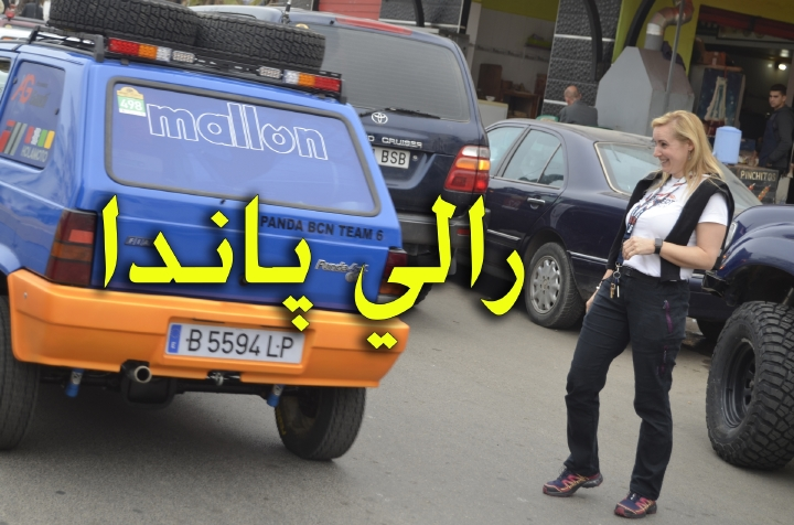 """الناظور يشهد انطلاقة الدورة السابعة للسباق الدولي الصحراوي """"رالي"""""""