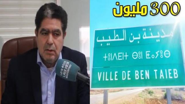 بشرى لساكنة بن الطيب.. المجلس الاقليمي يقرر بناء مركز صحي ببن الطيب ب300 مليون سنتيم