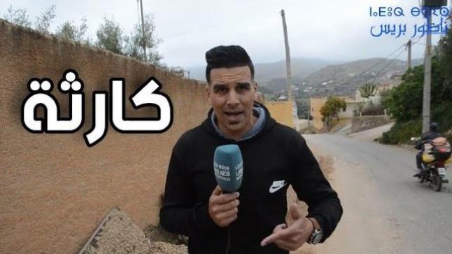شوفو أش دارت مقاولة مكلفة بتزويد مداشر بتمسمان بالماء الصالح للشرب..