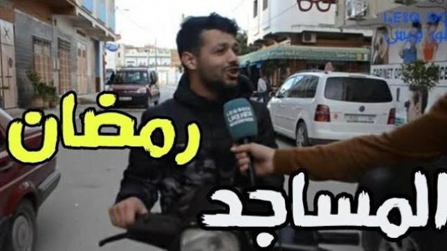 شباب بالريف.. توحشنا المساجد ورمضان داز عندنا مسوس