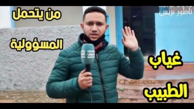زكرياء بوعبسلام يصرح.. المركز الصحي ببن الطيب بدون طبيب وآن الآوان لإغلاقه