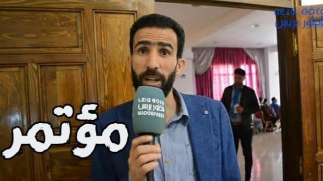 إقليم الدريوش: انعقاد المؤتمر الاقليمي للجامعة الوطنية للتعليم التابعة للاتحاد المغربي للشغل