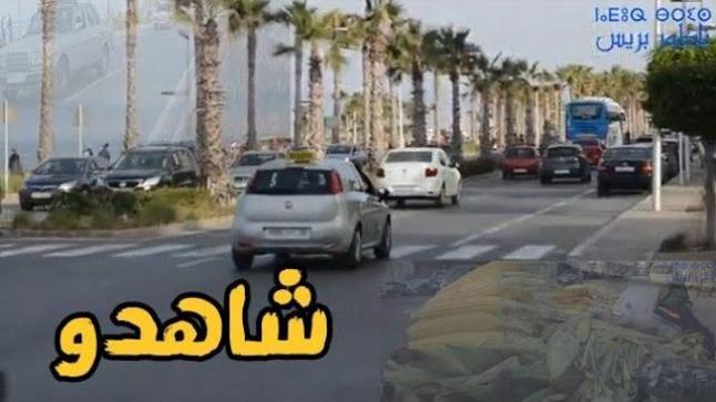 صيف 2021.. شاهدو كيف تبدو شوارع مدينة الناظور هده السنة