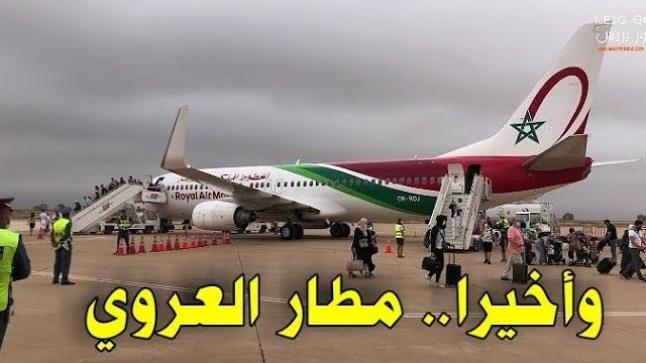 بشرى للجالية.. واخيرا شاهدوا لحظة افتتاح مطار العروي الجديد