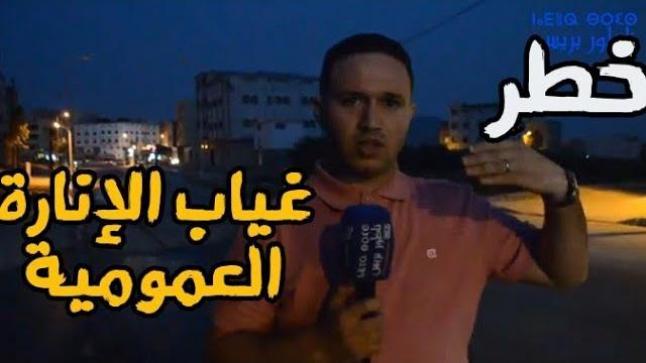 بعد اختفاء المجلس البلدي .. مطالب بتدخل عامل الإقليم بسبب غياب الإنارة العمومية