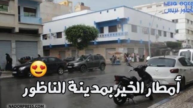 شاهدو.. أمطار الخير بمدينة الناظور