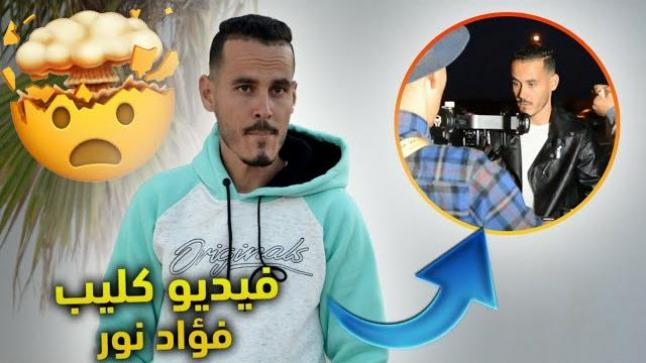 """+فيديو : تصوير فيديو كليب جديد للفنان """"فؤاد نور"""""""