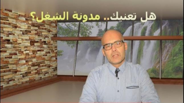"""الدكتور """"عماد يعقوبي"""".. مدونة الشغل : نطاق التطبيق -الجزء الرابع"""