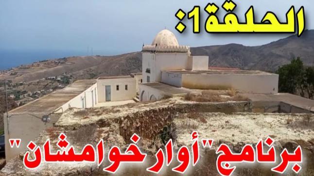 """الحلقة الأولى من برنامج """"أوارْ خوامشان"""": معلومات وتاريخ ستعرفها لأول مرة عن سيدي شعايب أونفتاح"""