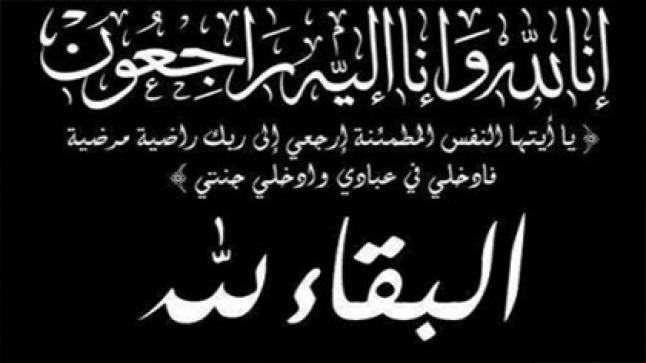 """تعزية ومواساة في وفاة الحاج """"ميمون بوعبد السلام"""""""