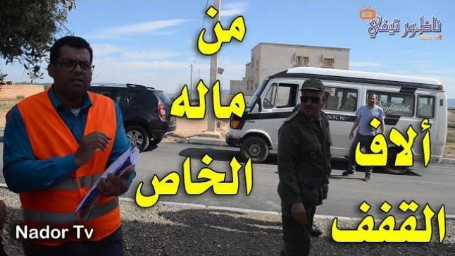 شاهدو .. مواطن ريفي يتبرع بألاف القفف لفائدة الفقراء دون التعريف بنفسه