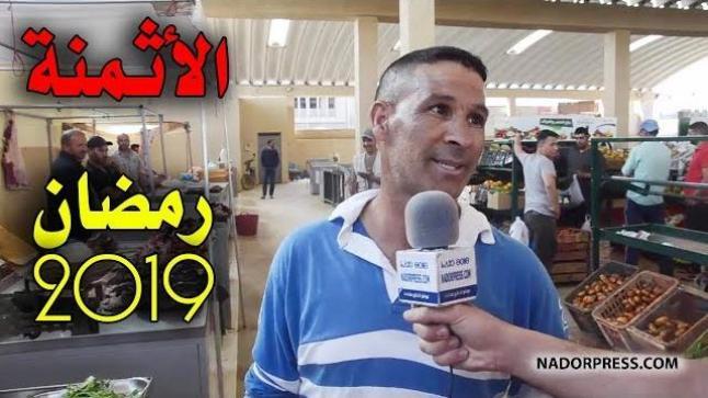شوفو واقع الرواج وأثمنة الخضر والفواكه فرمضان بالريف
