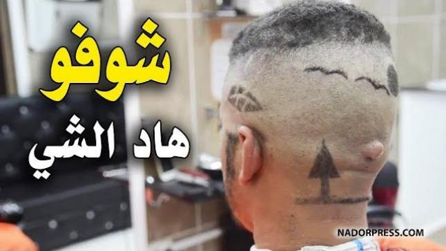 شوفو أش دار هاد الحلاق فالراس ديال صاحبو