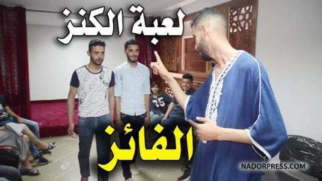 شوفو شكون ربح فلعبة الكنز