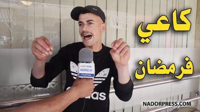 شوفو هاد الشاب فالريف كاعي فرمضان على الوضعية المعاشة