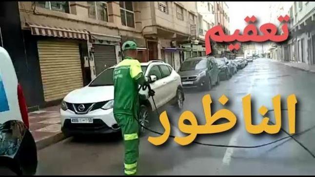 شاهدوا.. تعقيم شوارع بالناظور يوم عيد الفطر
