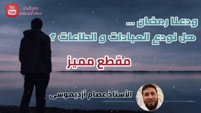 """الأستاذ """"عصام أزديموسى"""" ودعنا رمضان.. هل نودع العبادات والطاعات؟؟"""