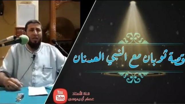 """قصة ثوبان مع النبي العدنان: الأستاذ """"عصام أزديموسى"""""""