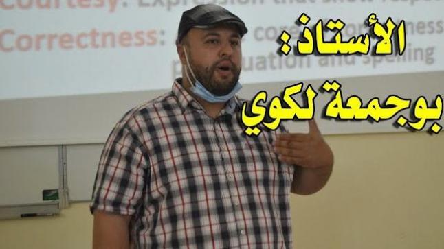 """الأستاذ """"بوجمعة لكوي"""" يقدم درسه بعنوان""""Last lecture business communication S2′"""""""