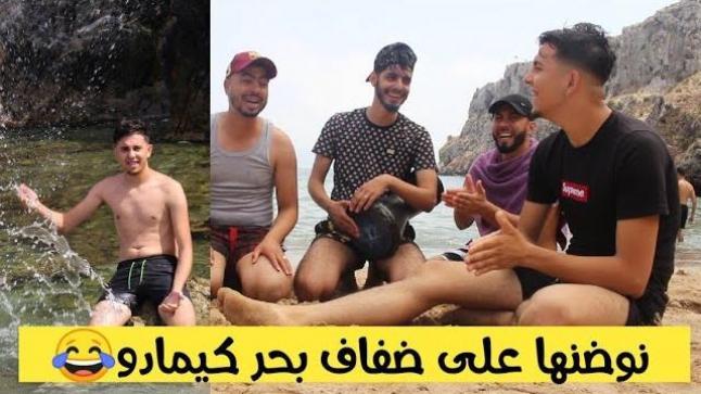 أمين يبدع في فلوغ جديد من مدينة الحسيمة مع أصدقائه
