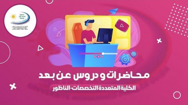 """محاضرة الأستاذ """"عبد القادر دودو"""" كلية الناظور COURS THERMO 1 SMPC S1"""