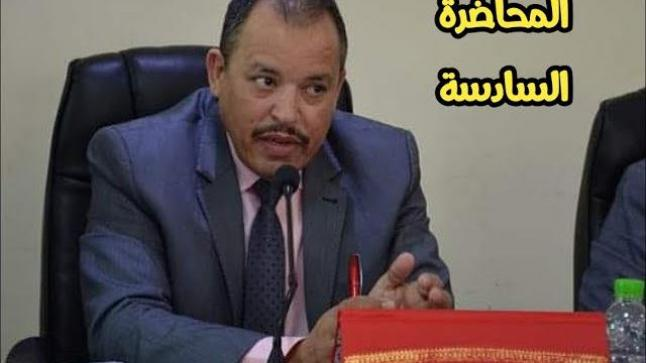 """كلية الناظور: الأستاذ """"أحمد خرطة"""" المحاضرة السادسة- المدخل لدراسة الشريعة الاسلامية-الفوجين B-E-"""
