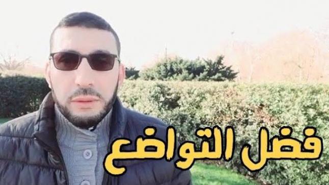 فضل التواضع وذم الكبر.. مع الأستاذ نجيم أوحادوش