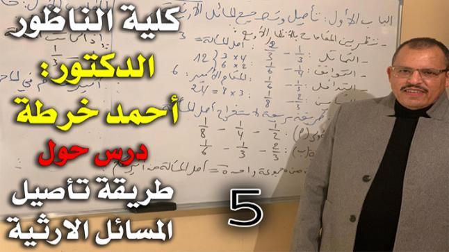 """الدراسة عن بعد.. الدكتور"""" أحمد خرطة"""" يقدم درسه حول طريقة تأصيل المسائل الارثية"""