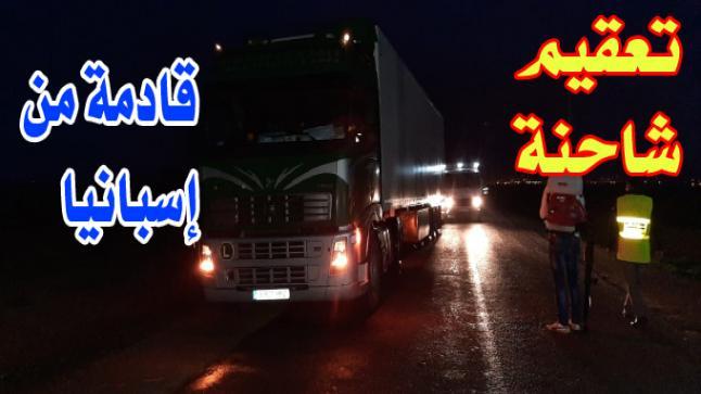 بالفيديو والصور: السلطات تتدخل وتقوم بتعقيم شاحنة من الحجم الكبير قادمة من اسبانيا قبل السماح لها بالدخول الى بن الطيب