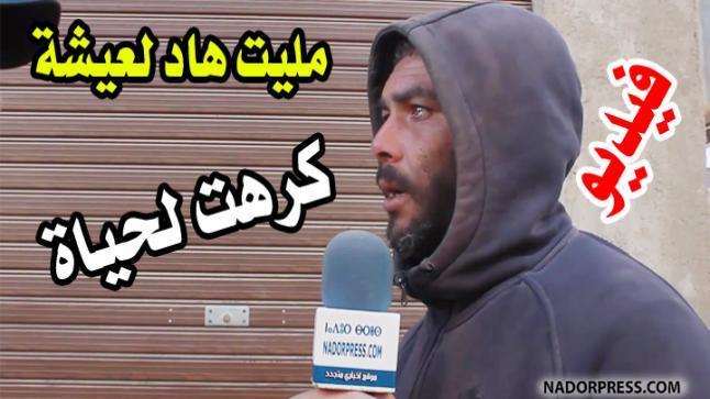 بالفيديو: شاب كيتمنى يدخل لحبس باش يتهنا من لمعاناة ديالو مع ادمان المخدرات