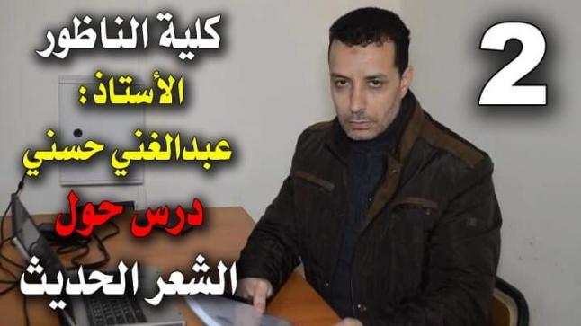 """الدراسة عن بعد الأستاذ """"عبد الغني حسني"""" يقدم درس حول الشعر الحديث """"حركة الشعر الذاتي"""""""