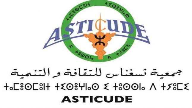 جمعية ثسغناس للثقافة والتنمية بالناظور تصدر بلاغا للرأي العام