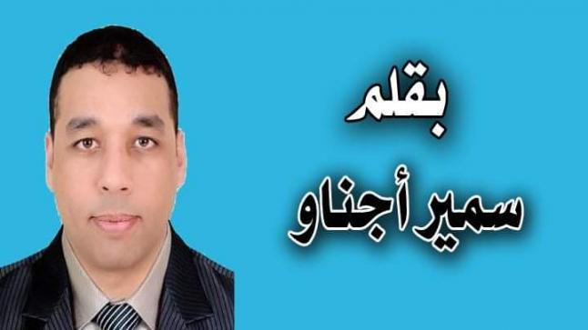 """سمير اجناو يقدم كلمة في حق البرلماني """"محمد الفاضيلي"""""""