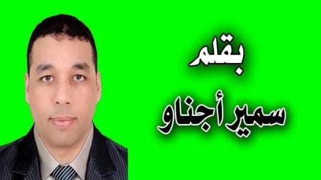 حق الرد.. سمير أجناو يرد على محمد أجرار
