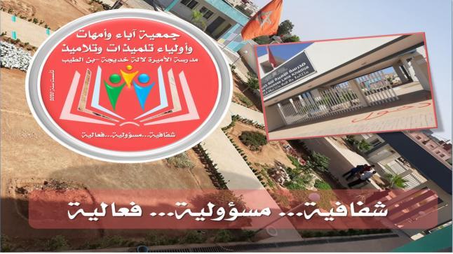 انتخاب جمعية أباء وأمهات وأولياء تلاميذ مدرسة لالة خديجة ببن الطيب