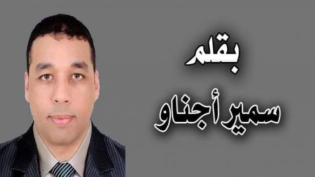 """سمير أجناو يكتب """"الصحراء مغربية أمازيغية شاء من شاء وأبى من أبى"""""""