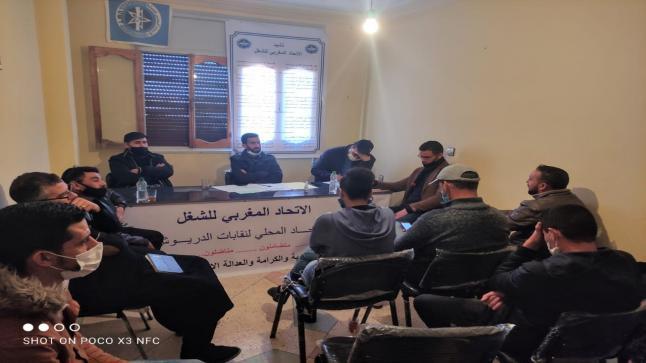 الاتحاد المغربي للشغل بالدريوش يجمع جهازه التقريري ويضع برنامج عمل مكثف