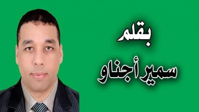 سمير أجناو يكتب : كلمة لا بد منها في حق الصحفي زكرياء بوعبسلام