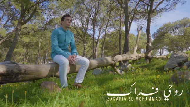 """شاهدوا.. """"زكرياء المحمادي"""" يطلق ألبوم """"روحي فداك """" بمناسبة شهر رمضان"""