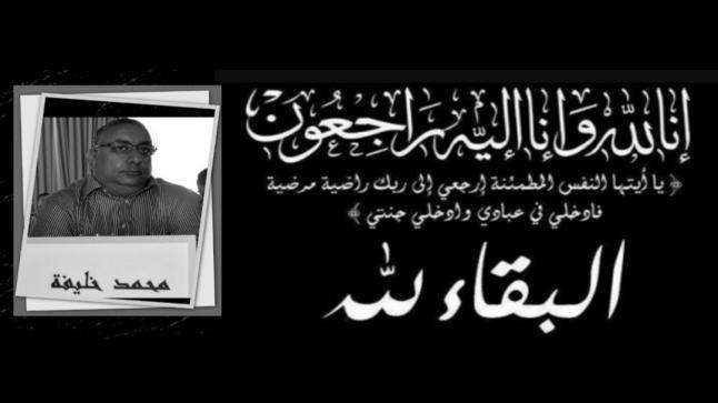 """الفاعل الجمعوي """"محمد خليفة"""" يترجل عن صهوة الحياة بعد معاناة مع كورونا"""