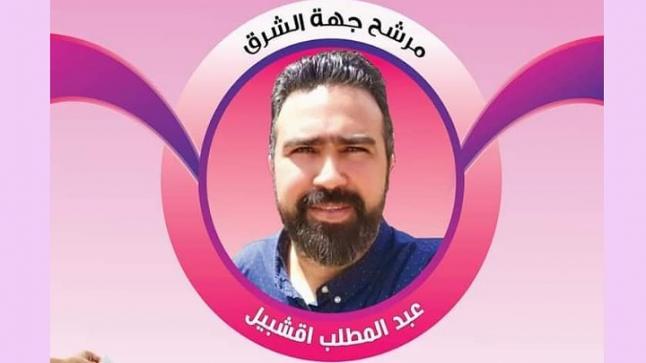 النقابي عبد المطلب اقشبيل ينال مقعدا في اللجان الإدارية المتساوية الأعضاء