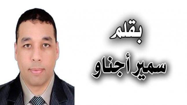 سمير أجناو يكتب.. أعلن عن إستيائي من النبش في أعراض الناس..!ا
